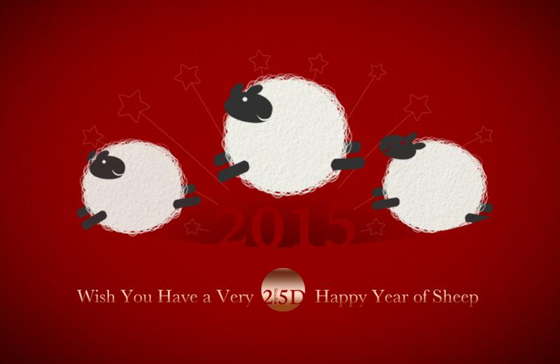 賀卡,品牌形象設計,羊,新年,賀卡,網頁設計公司,品牌顧問,品牌行銷,推薦