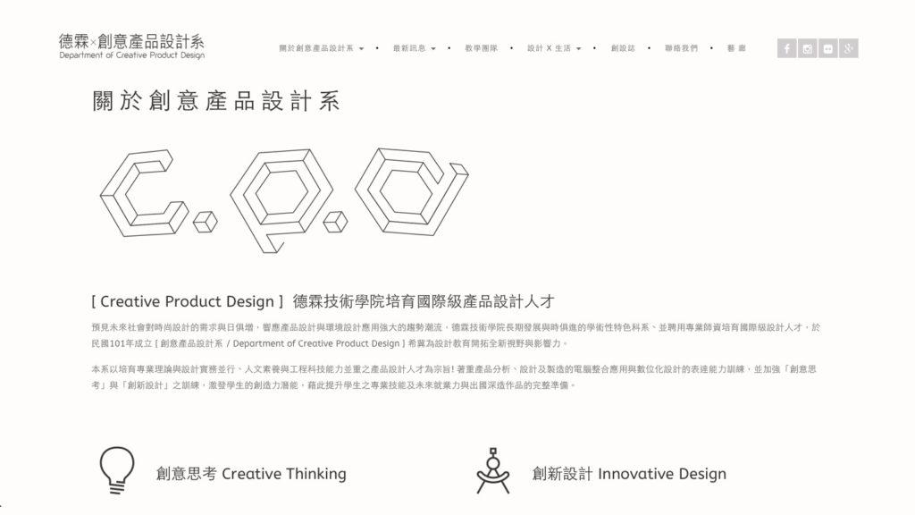 網頁設計公司,品牌顧問,推薦,產品設計,創意,德霖技術學院,平面設計,品牌形象,logo,商標,Trade Mark