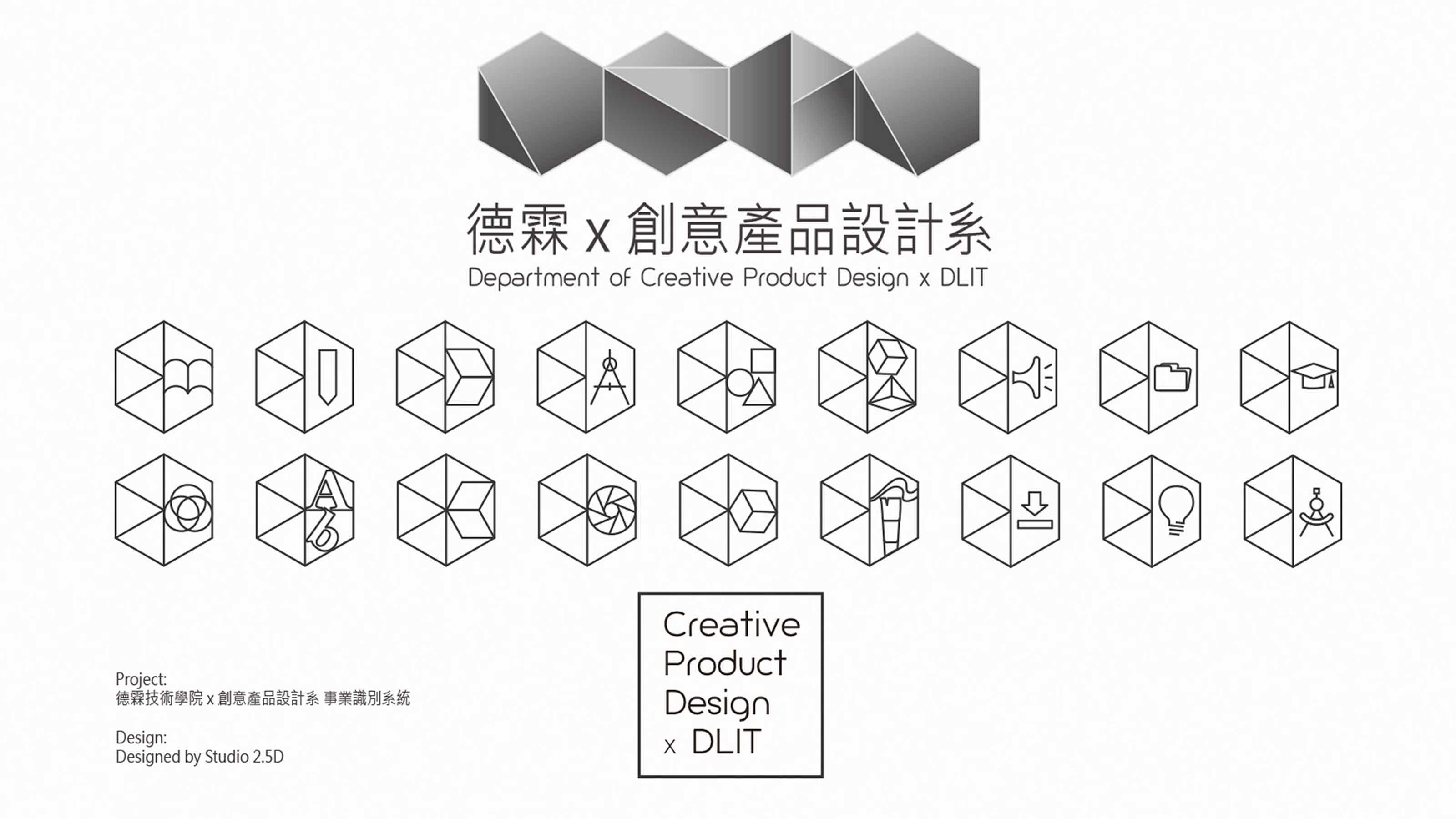 网页设计作品,logo,品牌形象设计,CIS,VI,UX,UI,立体,产品设计,创意,德霖技术学院,平面设计,logo,商标,Trade Mark