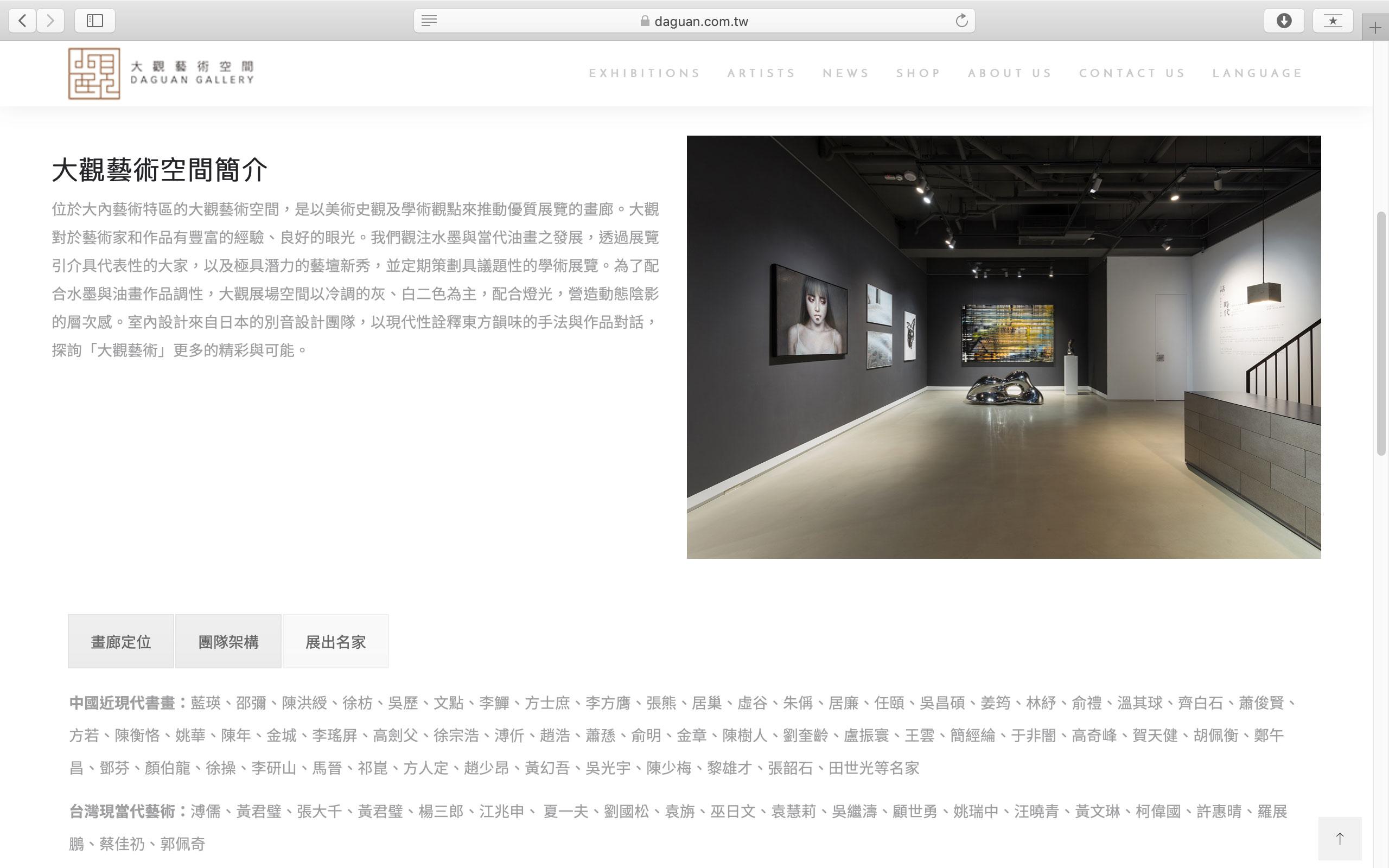 「網頁設計作品」,網頁設計,大觀藝術空間攝影,藝廊攝影,美術館,展場攝影,藝術,RWD網頁設計,響應式網頁設計,複合式作品集,複合式訊息欄位,多媒體動態頁面,崁入Google Map 地圖