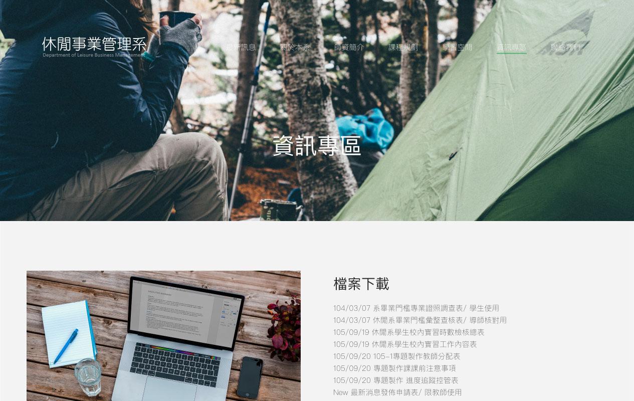 「網頁設計作品」,大學網頁設計,休閒系網頁設計, RWD響應式網頁設計