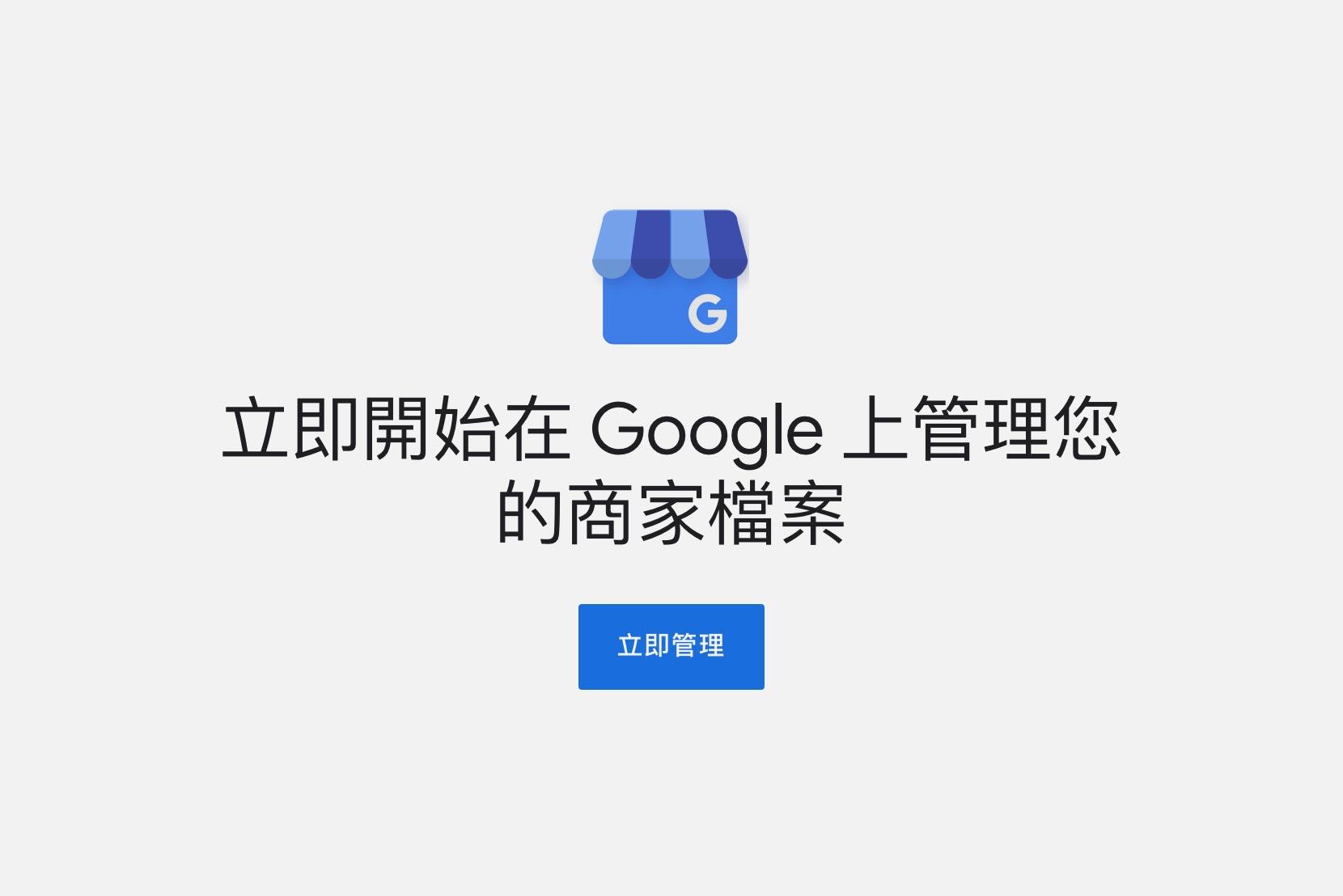 """( 文 / 網頁設計公司 • 2.5D 品牌顧問 圖 / Google 商家 ) GMB-Google 商家(Google My Business),設定流程非常簡單,只要按著導覽指示不到10分鐘就可以設定完成,本篇文章列表設定流程並介紹設定好Google 商家(Google My Business)的對事業經營的諸多好康。 簡單步驟安裝GMB-Google 商家(Google My Business): 設定請前網右邊網址→:https://www.google.com/intl/zh-TW_tw/business/ 登入立即管理 尋找並管理您的商家 輸入商家名稱 請選擇最符合您商家的類別 是否您想要新增店面或辦公室等客戶可造訪的地點,填入地址在哪 您是否有在這個營業地點以外為客戶提供服務 可增加新增服務範圍 (選填) 您想要向客戶顯示哪些聯絡方式(電話與網站) 掌握最新動態 Google 會針對您的商家提供更新消息和建議,您是否想收到這類通知? 選擇驗證方式 可選電話與名信片驗證 您必須完成驗證程序,才能全面管理您的商家資訊。台北網頁設計公司推薦-2.5D提供:SEO關鍵字優化響應式形象網頁設計、RWD品牌SEO關鍵字優化網站設計、SEO關鍵字優化工具、WordPress網頁設計客製化與專業版型套版、SEO關鍵字優化網頁設計範例作品集、網頁設計SEO關鍵字優化步驟、公司數位轉型/網路購物開店SEO關鍵字優化/電商SEO關鍵字優化洽詢。活動ㄧ頁式網站設計、學校網頁設計SEO關鍵字優化、科技外銷貿易網頁設計SEO關鍵字優化、醫療美容生技醫美研究中心計畫網站架設、大學系所網頁設計SEO關鍵字優化、藝廊網頁設計SEO關鍵字優化、餐廳網頁設計SEO關鍵字優化-客戶觸及台中,台南,高雄,北台灣(桃園,新竹,台北)。「如何規劃建置高評價SEO關鍵字優化形象網站?""""網頁設計公司""""報價單、價格、收費、費用歡迎聯繫!」"""
