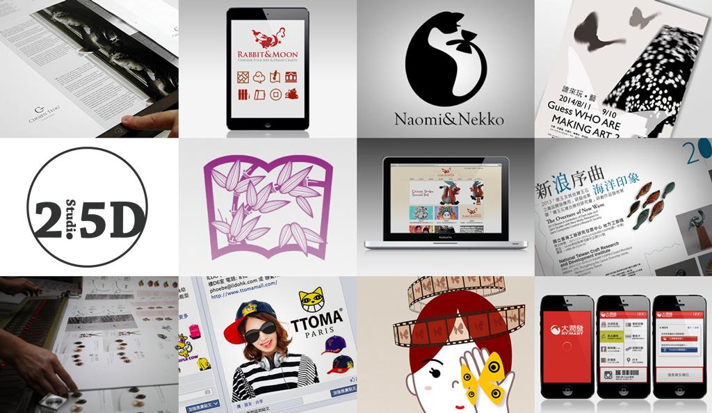 网页设计公司,品牌顾问,推荐,studio2point5d_web_design