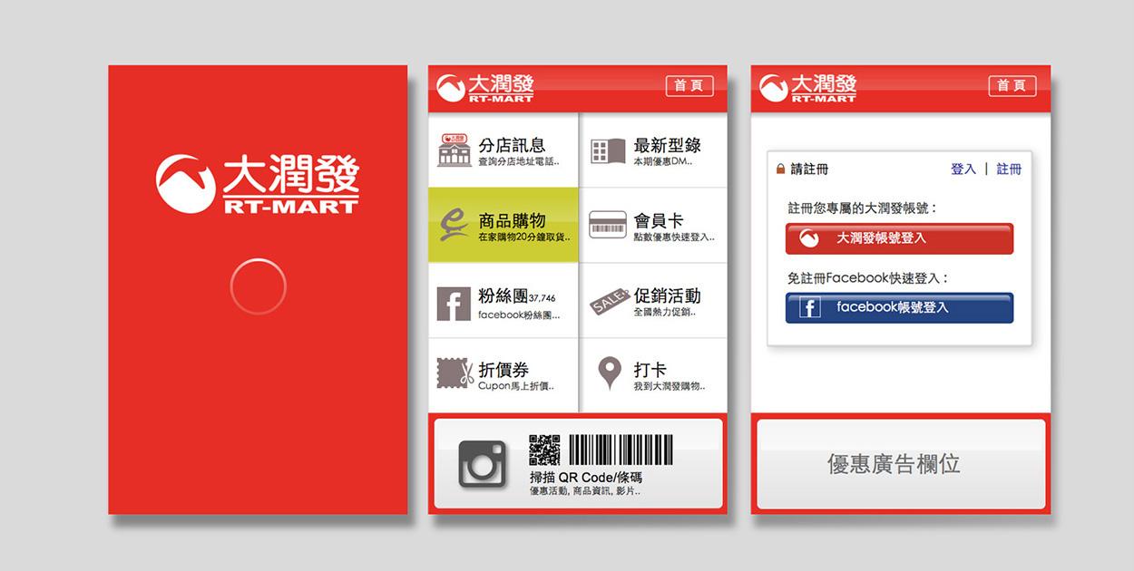 手机平板行动装置APP设计,网页设计公司,品牌顾问,品牌行销,推荐