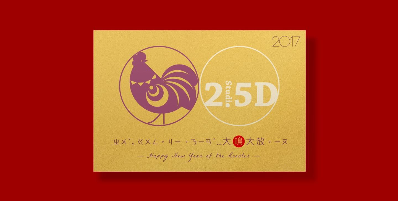 网页设计公司,品牌设计,形象,设计,贺卡,春节,新年,公,鸡,年,2017,new,year,chicken