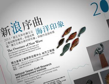 展场设计,品牌设计,SHOW GIRL,Poster Design,海报主视觉设计,台湾工艺文化园区