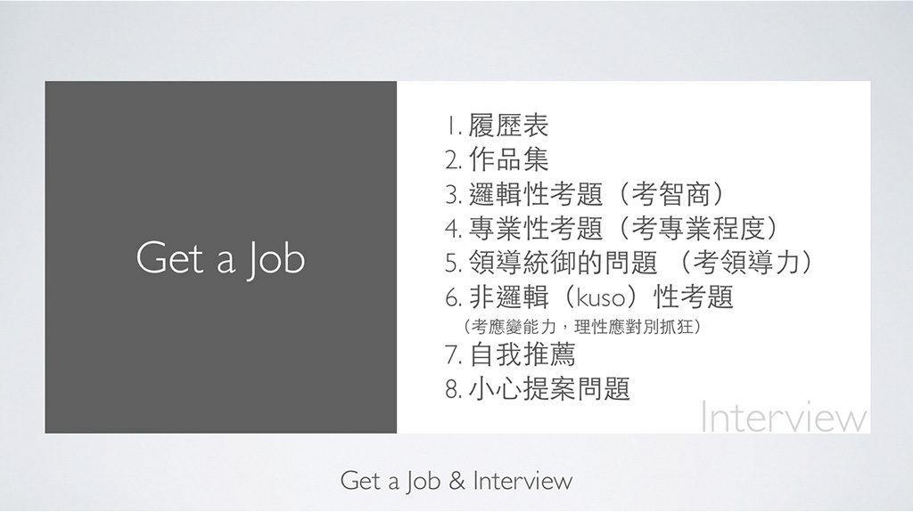 教育训练,演讲,讲座,job,104,1111,518,找工作,薪资,待遇,履历表