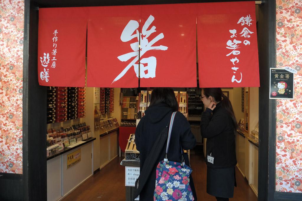 箸, 筷, 暖帘, Noren, 网页, 品牌, 设计, logo, 标志